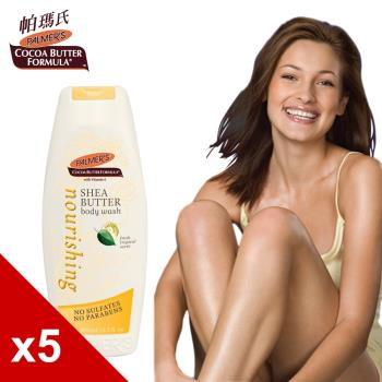 帕瑪氏抗老滋養沐浴乳5瓶組(珍貴果實--乳木果油)