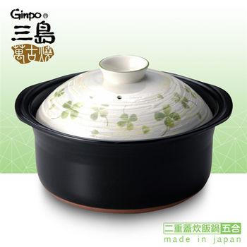【日本萬古燒】銀峯GINPO 二重蓋五合炊飯鍋/砂鍋 (幸運草) ‧ 日本製
