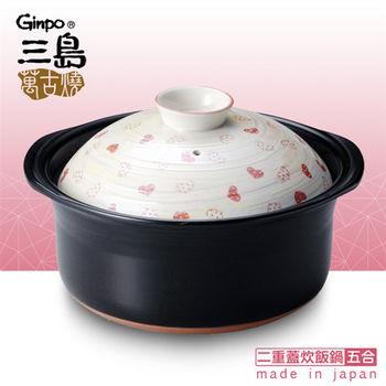 【日本萬古燒】銀峯GINPO 二重蓋五合炊飯鍋/砂鍋 (愛心) ‧ 日本製