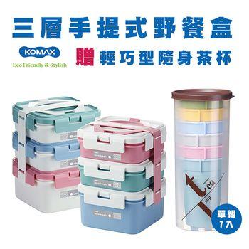 【韓國KOMAX 】三層手提式野餐便當盒-粉+白 2組合購