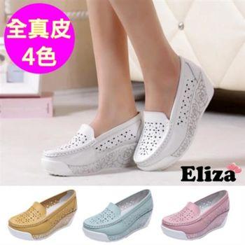 【Eliza】手工100%真牛皮 簍空壓花厚底增高健走鞋(4色)