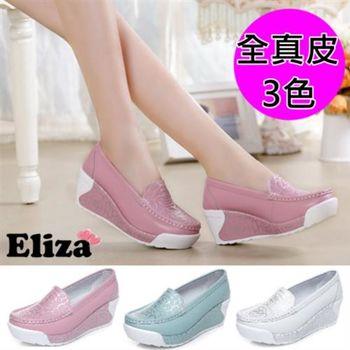 【Eliza】手工100%真牛皮 時尚壓花厚底增高健走鞋(3色)