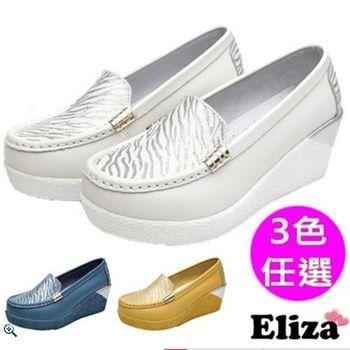 【Eliza】100%手工真牛皮斑馬紋 厚底增高健走鞋(3色)