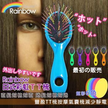 日式彩虹神奇49針 頭皮按摩梳 Rainbow brush (小)