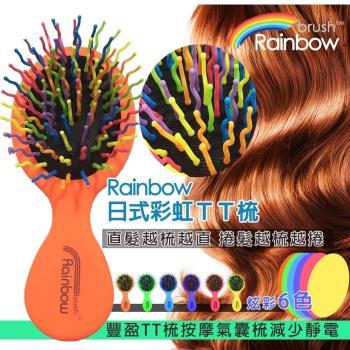 日式彩虹神奇魔髮梳 Rainbow brush (84梳針中)