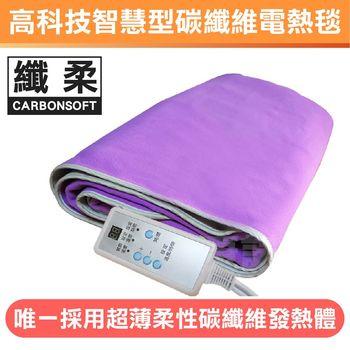 纖柔CARBONSOFT 智慧型珍珠絨碳纖維電熱毯