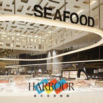 「台北敦化漢來海港餐廳」平日自助式晚餐券2張