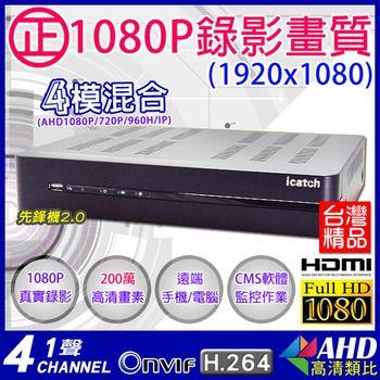 【KINGNET】台灣監控大廠 高畫質4路遠端監控錄影監視主機 HD1080P H.264 1080P/720P/960H 影像三輸出 HDMI 手機電腦遠端監看手機監控錄影機百萬畫素網路型