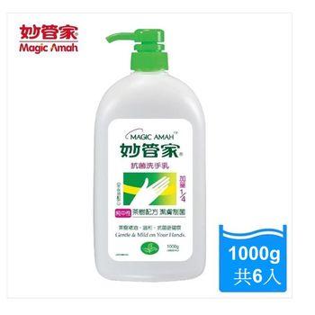 妙管家洗手乳(茶樹) 1000gmx6瓶/組