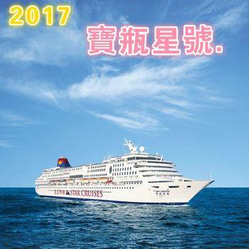 麗星郵輪寶瓶星號~石垣島自由行3日-內側客房DE (4樓)