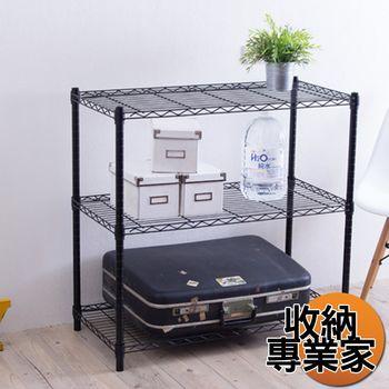 【收納專業家】輕型烤漆黑 45x90x90三層置物架 鐵力士架