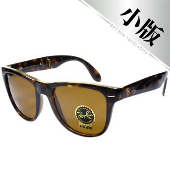 【Ray-Ban雷朋】RB4105-710-50 折疊款太陽眼鏡(#-亮琥珀框-棕鏡面-小版)