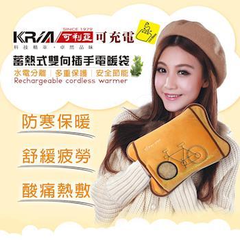 KRIA可利亞 蓄熱式雙向插手電暖袋/暖暖包/電暖器 ZW-300TY