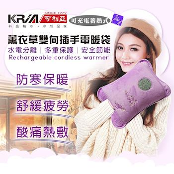 KRIA可利亞 蓄熱式雙向插手電暖袋/熱敷袋/電暖器 ZW-100TY