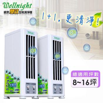 Wellnight 威奈 PM2.5 環保雙效空氣清淨機 1+1