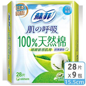 【買一送一】蘇菲 100%天然棉護墊天然無香(15.5CM)(28片 x 9包/組)