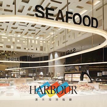 「台北敦化漢來海港餐廳」平日自助式晚餐券4張