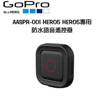 GoPro 防水語音遙控器 AASPR-001(公司貨)