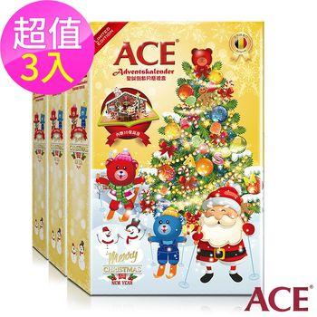【ACE】 3盒入  2016年聖誕倒數月曆禮盒(比利時軟糖+趣味戳戳樂+立體3D聖誕屋)