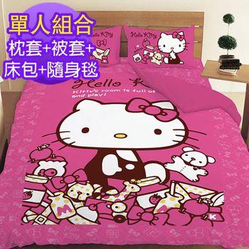 《限量》Hello Kitty 遊戲房床包毯四件組-(粉)單人-快速到貨