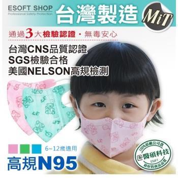 【藍鷹牌】台灣製 N-95規格 兒童版 6-12歲適用 3D立體口罩