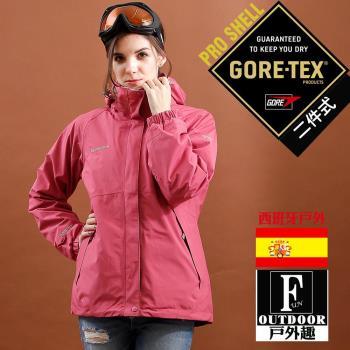 【西班牙-戶外趣】歐洲極地禦寒原裝女GORETEX二合一 兩件式內刷毛高防水防風外套(女GTX-004W03煙紫灰)