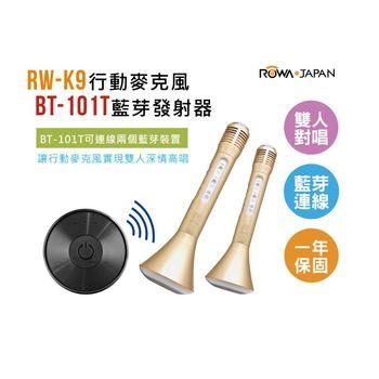 ROWA-JAPAN 樂華 RW-K9 【無線藍芽麥克風+藍芽發射器】 超值行動KTV雙人對唱組