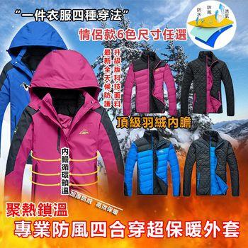 【KCS嚴選】戶外情侶款羽絨四穿專櫃級防風雨超暖外套(防風、防潑水、保暖、四合一)