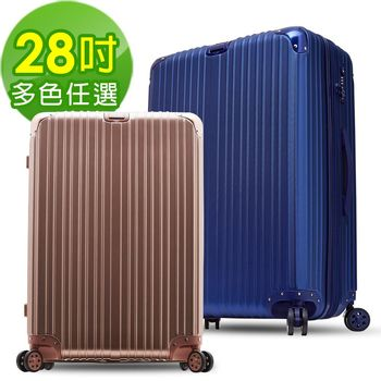 【Bogazy】魔幻森林 28吋ABS可加大行李箱(多色任選)