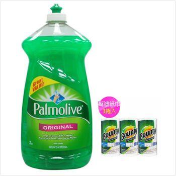 【美國 Palmolive】棕欖濃縮洗碗精(52oz/1530ml*3)+【美國 Bounty】萬用廚房紙巾(117張*3)