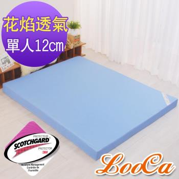 《加碼贈毯》LooCa 花焰超透氣釋壓12cm記憶床墊-單人