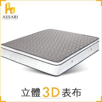 ASSARI-感溫3D立體三線獨立筒床墊(單人3尺)