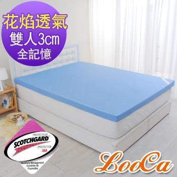 《加碼贈毯》LooCa 花焰超透氣3cm全記憶床墊-雙人