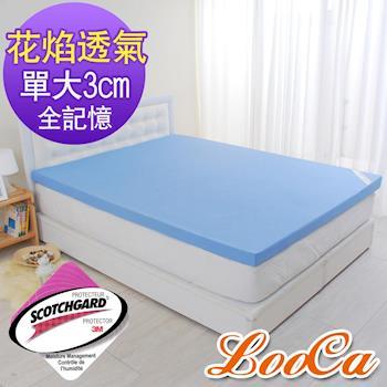 《加碼贈毯》LooCa 花焰超透氣3cm全記憶床墊-單大3.5尺