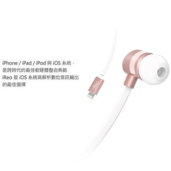 iReo-Apple認證 8 pin lightning高解析24bit數位耳機(iphone/ipad/ipod專用)
