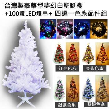 台灣製造5呎/5尺(150cm)豪華版夢幻白色聖誕樹 (+飾品組)(+LED100燈2串)