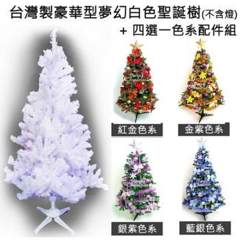 台灣製造5呎/5尺(150cm)豪華版夢幻白色聖誕樹 (+飾品組)(不含燈)