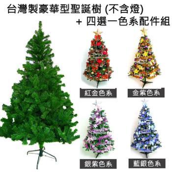 台灣製造5呎/5尺(150cm)豪華版綠聖誕樹 (+飾品組不含燈)