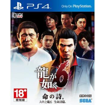 【預購】 SONY  PS4 遊戲 人中之龍6 生命詩篇-中文版