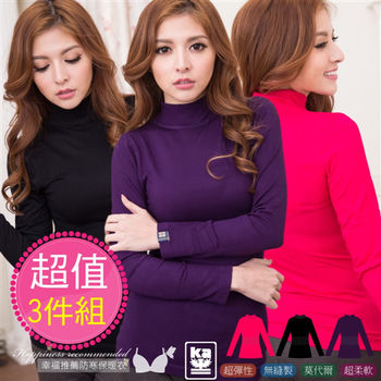 【伊黛爾】保暖衣 莫代爾精品高領無縫彈性舒適貼身保暖衣3件組 FREE