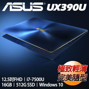 ASUS 華碩 ZenBook 3 UX390UA 12.5吋 IPS FHD i7-7500U 512GSSD硬碟 16G記憶體 極致輕薄筆電 皇家藍