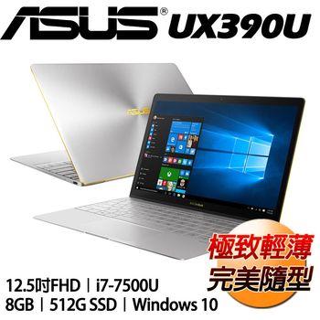 ASUS 華碩 ZenBook 3 UX390UA 12.5吋 IPS FHD i7-7500U 512GSSD硬碟 極致輕薄筆電 石英灰