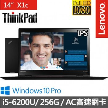 Lenovo 聯想 ThinkPad X1c 20FB007RTW 14吋FHD i5-6200U雙核 內顯 256G SSD效能 輕薄商務筆電
