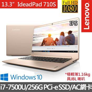 Lenovo 聯想 710S 80VQ003PTW 13.3吋FHD i7-7500U 內顯 256GB PCIe SSD效能 輕巧競速筆電