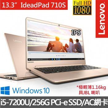 Lenovo 聯想 ideapad 710S 80VQ003NTW 13.3吋FHD i5-7200U 內顯 256GB PCIe SSD效能 輕巧速勁筆電