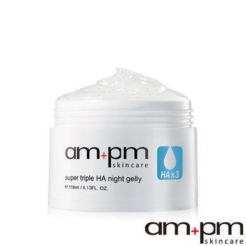 ampm牛爾【任2件5折起】三重玻尿酸晚安凍膜