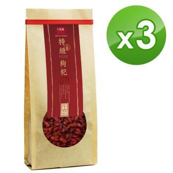 【十翼饌】上等特級枸杞 (340g)x3