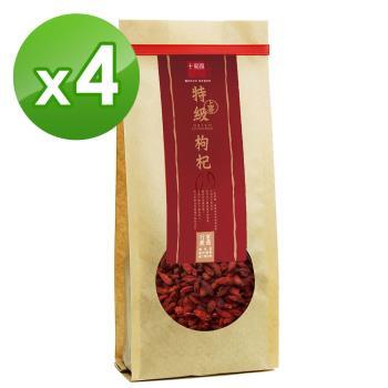 【十翼饌】上等特級枸杞 (340g)x6