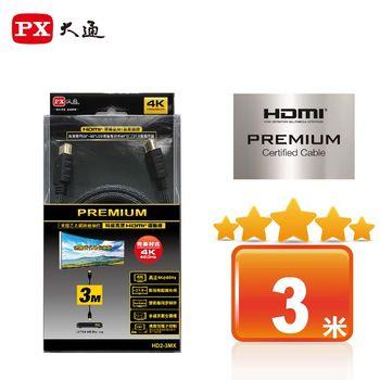 【PX大通】PREMIUM特級高速HDMI傳輸線(3米) HD2-3MX