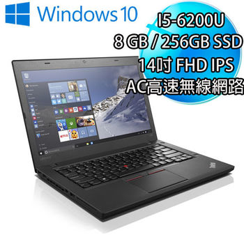 Lenovo 聯想 ThinkPad T460 14吋 IPS FHD i5-6500U 8GB 256G SSD 獨顯2G Win 7 Pro 輕裝首選筆電